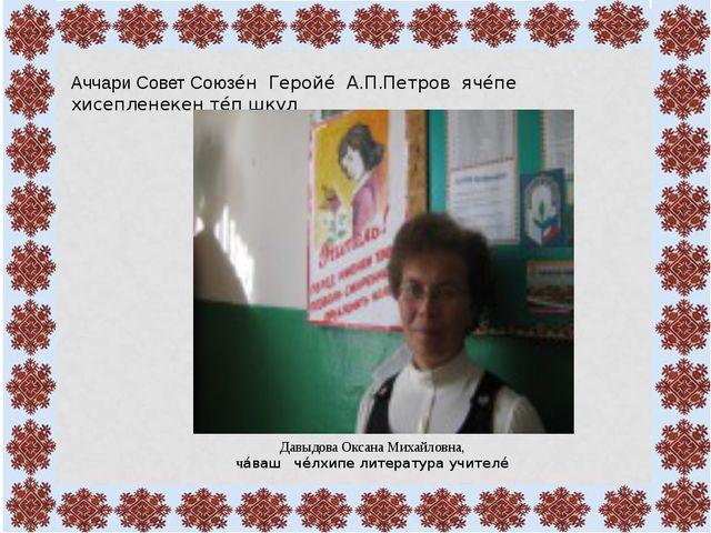 Давыдова Оксана Михайловна, чáваш чéлхипе литература учителé Аччари Совет Со...