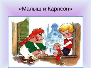 «Малыш и Карлсон»