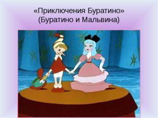 «Приключения Буратино» (Буратино и Мальвина)