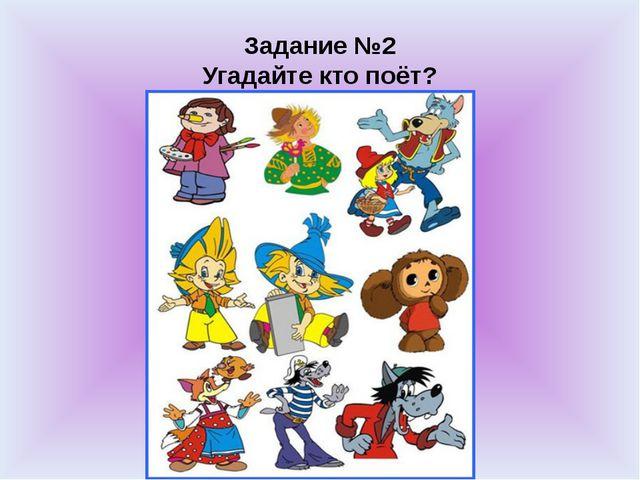 Задание №2 Угадайте кто поёт?