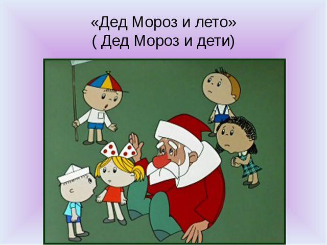 «Дед Мороз и лето» ( Дед Мороз и дети)