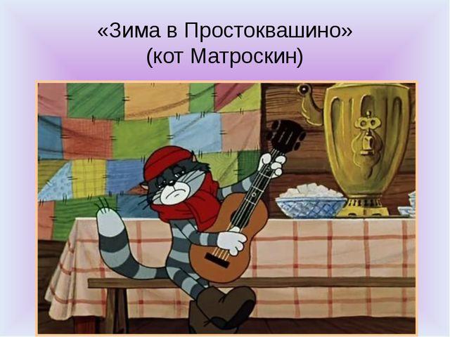 «Зима в Простоквашино» (кот Матроскин)
