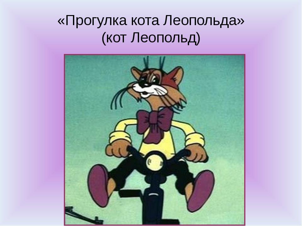 «Прогулка кота Леопольда» (кот Леопольд)