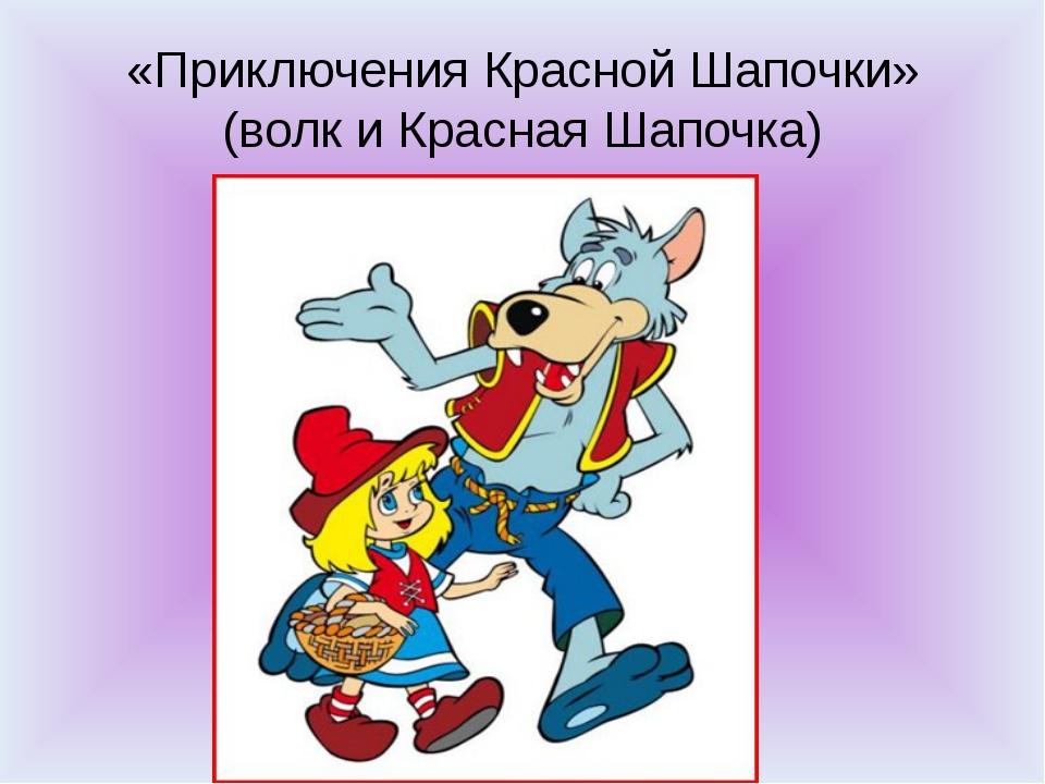 Сценка поздравление от красной шапочки и волка