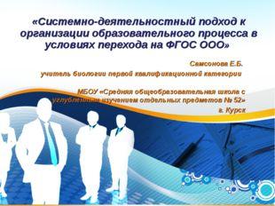 «Системно-деятельностный подход к организации образовательного процесса в ус