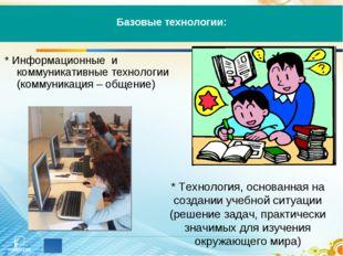 Базовые технологии: * Информационные и коммуникативные технологии (коммуника