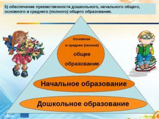 5) обеспечение преемственности дошкольного, начального общего, основного и ср