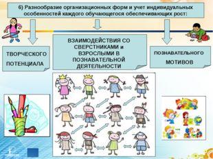 6) Разнообразие организационных форм и учет индивидуальных особенностей каждо