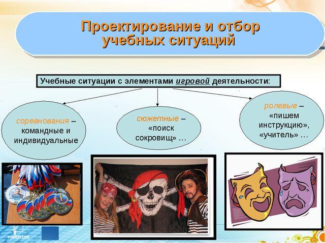 Проектирование и отбор учебных ситуаций Учебные ситуации с элементами игровой...
