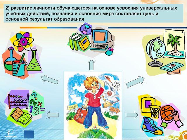 2) развитие личности обучающегося на основе усвоения универсальных учебных де...