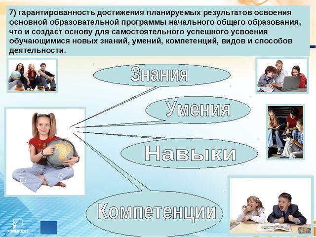 7) гарантированность достижения планируемых результатов освоения основной обр...
