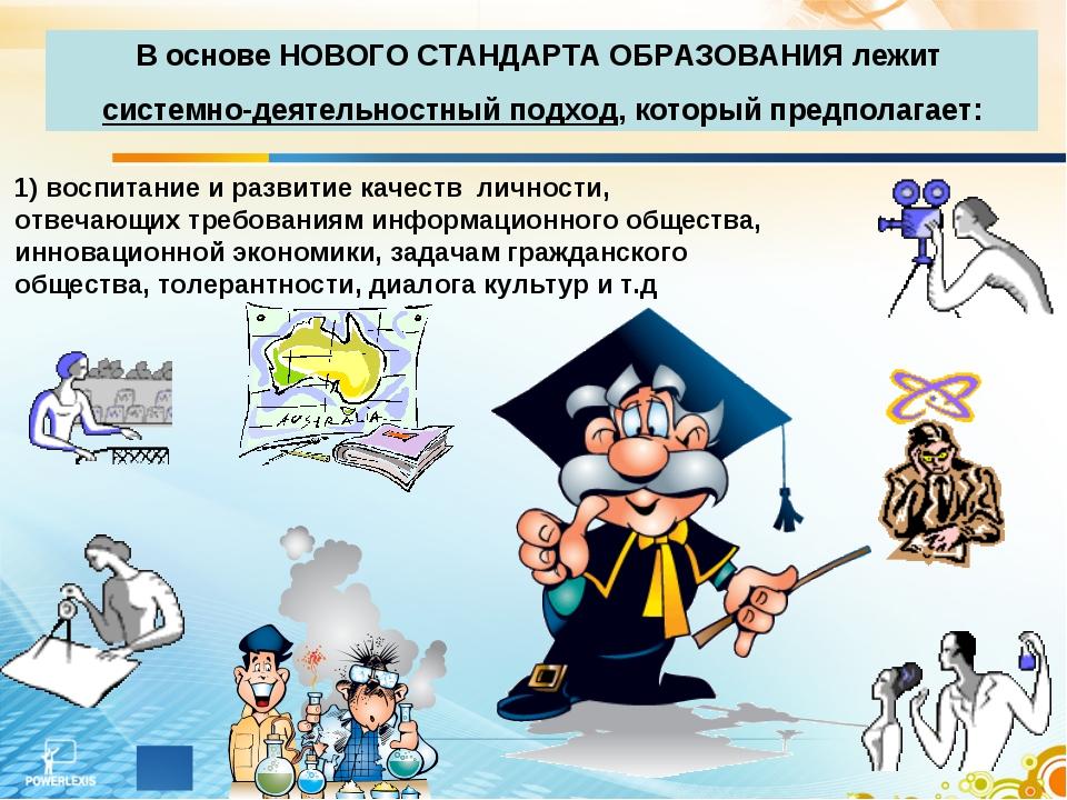 В основе НОВОГО СТАНДАРТА ОБРАЗОВАНИЯ лежит системно-деятельностный подход, к...