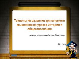 Автор: Красикова Оксана Павловна, 2012 год Admin - икова Оксана Павловна