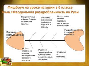 Причины распада Древней Руси Междоусобные войны и борьба за киевский престол