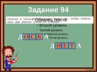 Задание 94 Д А Д А О С К И Е Т