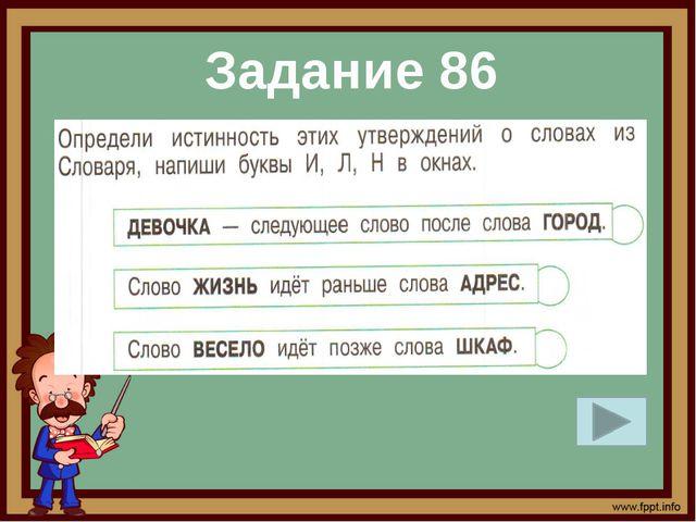 Задание 86