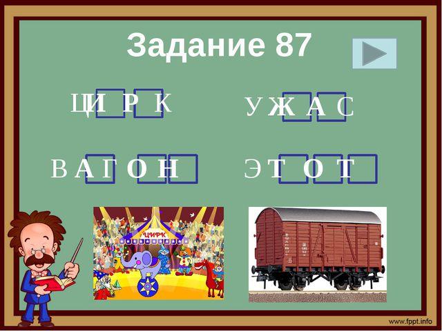 Задание 87 Ц К У С В Г Э И Р Ж А А О Н Т О Т