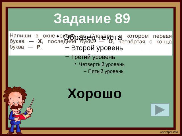 Задание 89 Хорошо