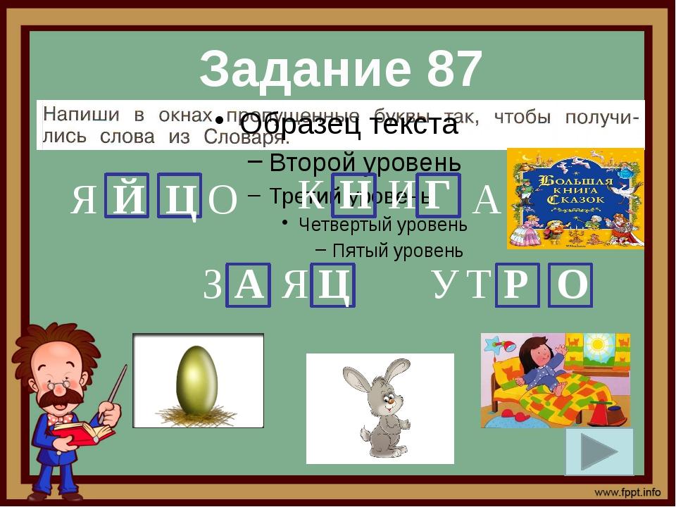 Задание 87 Я О Й Ц К И А Н Г З Я А Ц У Т Р О
