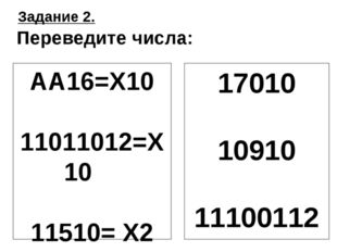 Задание 2. АА16=Х10 11011012=Х10 11510= Х2 15FС16=Х10 17010 10910 11100112 5