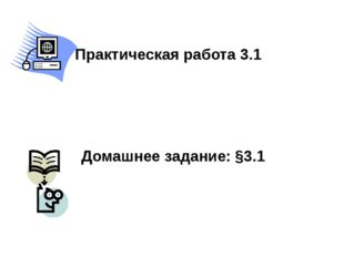 Практическая работа 3.1 Домашнее задание: §3.1