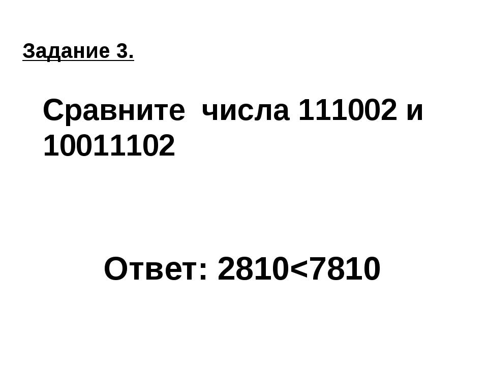 Ответ: 2810
