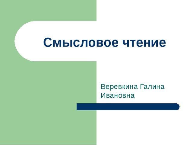 Смысловое чтение Веревкина Галина Ивановна
