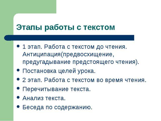Этапы работы с текстом 1 этап. Работа с текстом до чтения. Антиципация(предво...