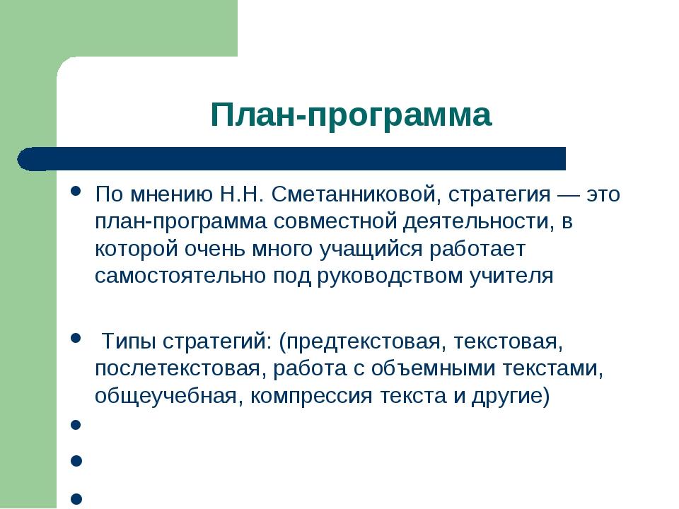 План-программа По мнению Н.Н. Сметанниковой, стратегия — это план-программа с...