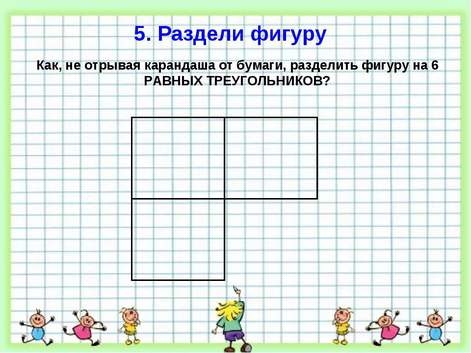 5. Раздели фигуру Как, не отрывая карандаша от бумаги, разделить фигуру на 6...