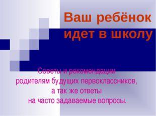 Ваш ребёнок идет в школу Советы и рекомендации родителям будущих первоклассни