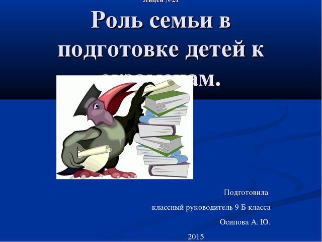 Муниципальное бюджетное образовательное учреждение Лицей №21 Роль семьи в под...