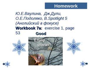 Good bye! Ю.Е.Ваулина, Дж.Дули, О.Е.Подоляко, В.Spotlight 5 (Английский в фок