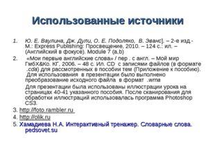 Использованные источники Ю. Е. Ваулина, Дж. Дули, О. Е. Подоляко, В. Эванс].
