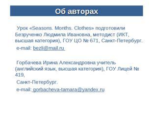 Урок «Seasons. Months. Clothes» подготовили Безрученко Людмила Ивановна, мет