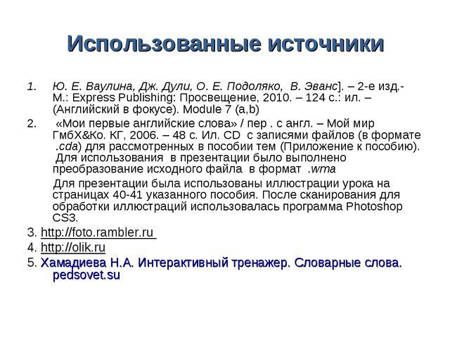 Использованные источники Ю. Е. Ваулина, Дж. Дули, О. Е. Подоляко, В. Эванс]....