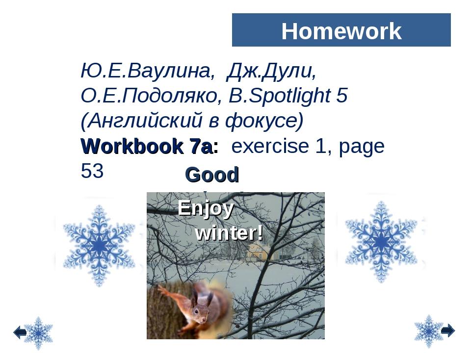 Good bye! Ю.Е.Ваулина, Дж.Дули, О.Е.Подоляко, В.Spotlight 5 (Английский в фок...