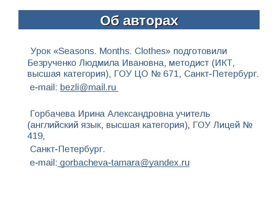 Урок «Seasons. Months. Clothes» подготовили Безрученко Людмила Ивановна, мет...