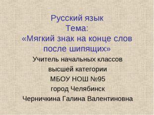 Русский язык Тема: «Мягкий знак на конце слов после шипящих» Учитель начальны