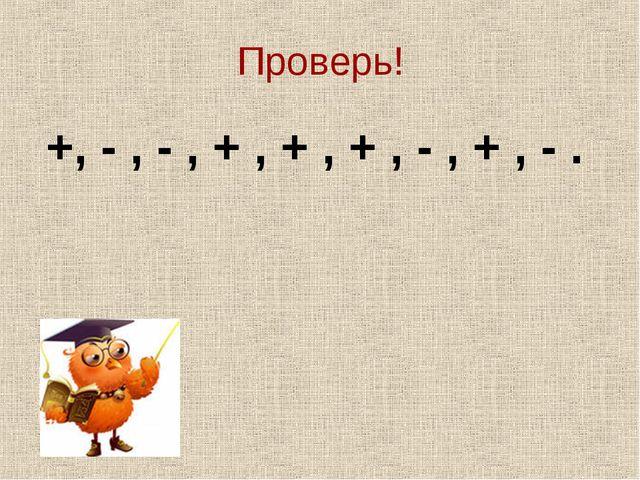 Проверь! +, - , - , + , + , + , - , + , - .