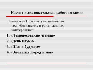 Научно-исследовательская работа по химии Алмакаева Ильгина участвовала на ре