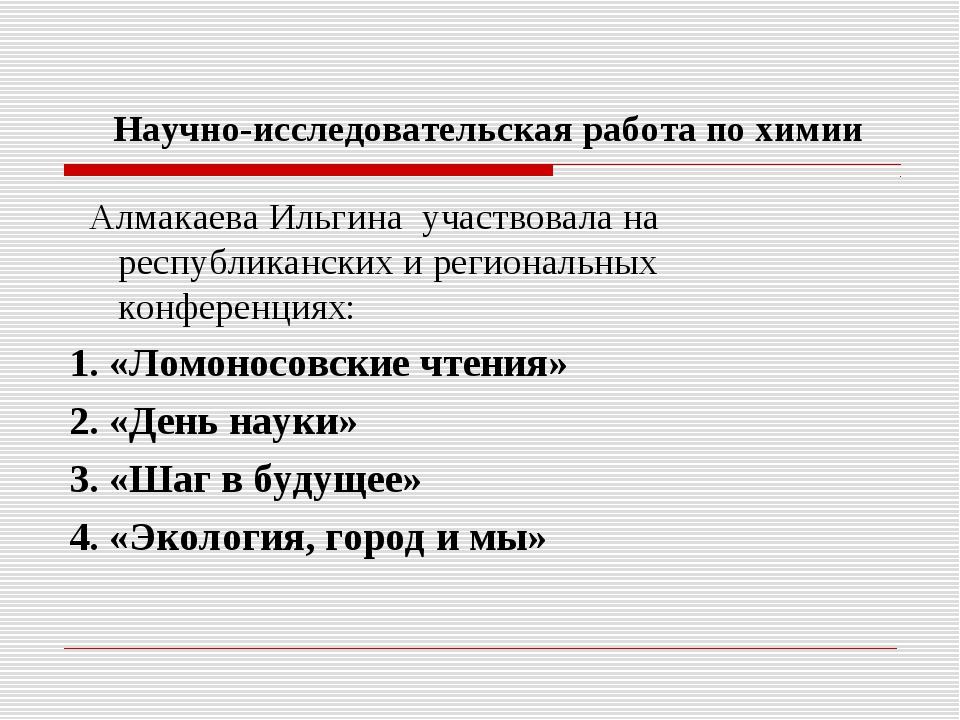 Научно-исследовательская работа по химии Алмакаева Ильгина участвовала на ре...
