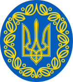 https://upload.wikimedia.org/wikipedia/commons/thumb/e/ed/Coat_of_Arms_of_UNR.svg/150px-Coat_of_Arms_of_UNR.svg.png