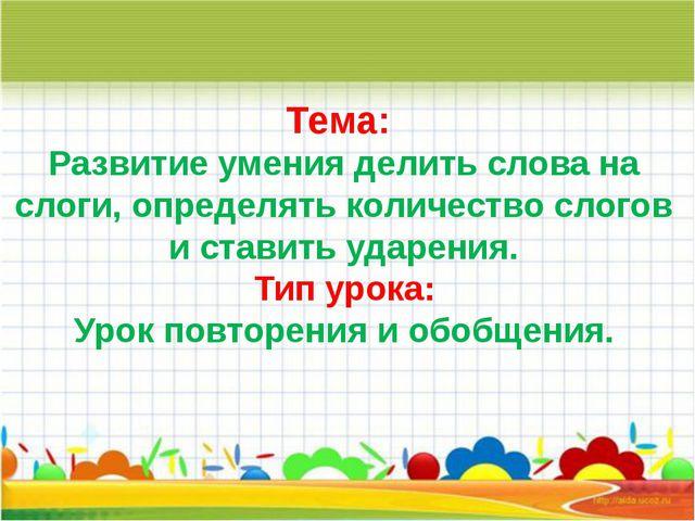 Тема: Развитие умения делить слова на слоги, определять количество слогов и с...