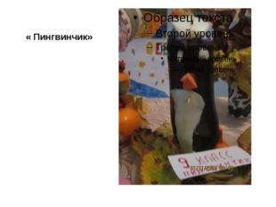 « Пингвинчик»