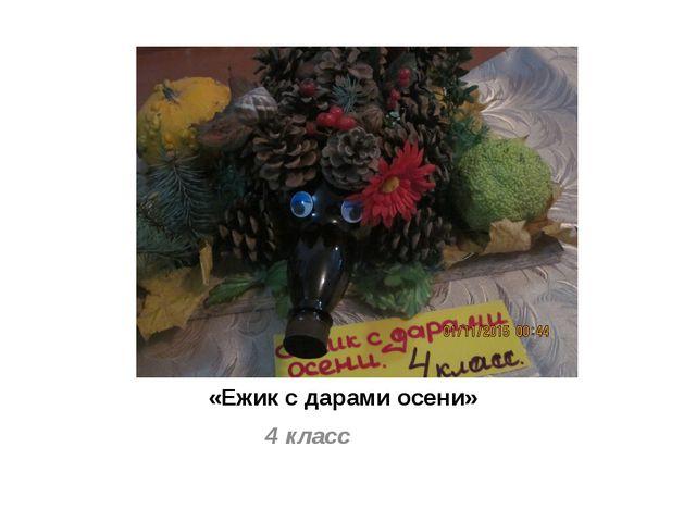 «Ежик с дарами осени» 4 класс