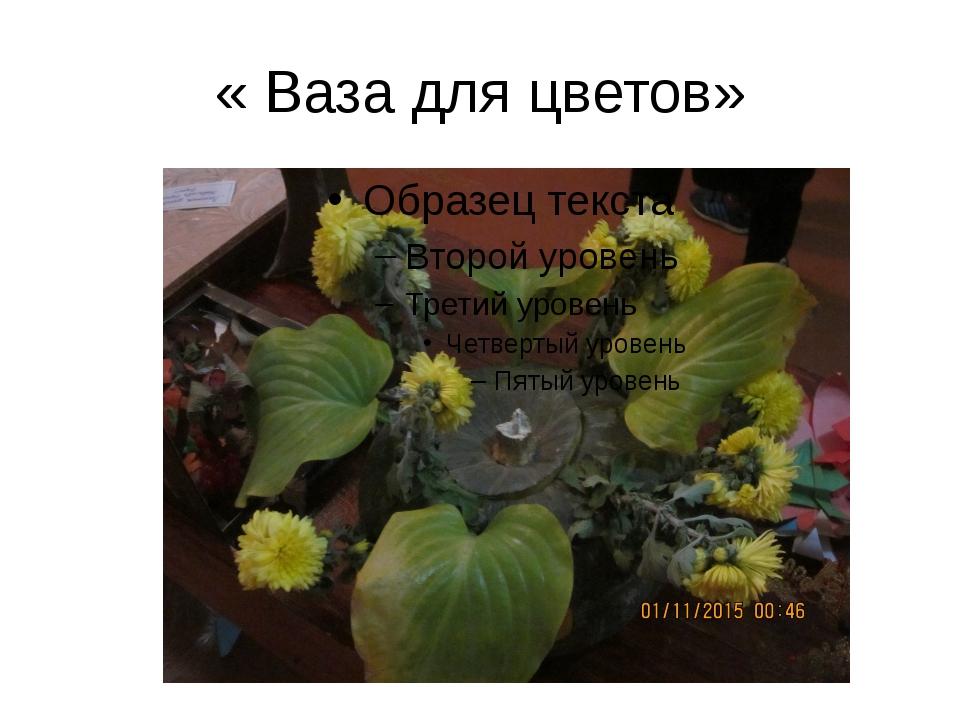 « Ваза для цветов»