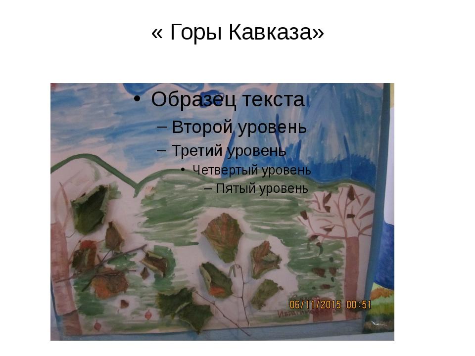 « Горы Кавказа»