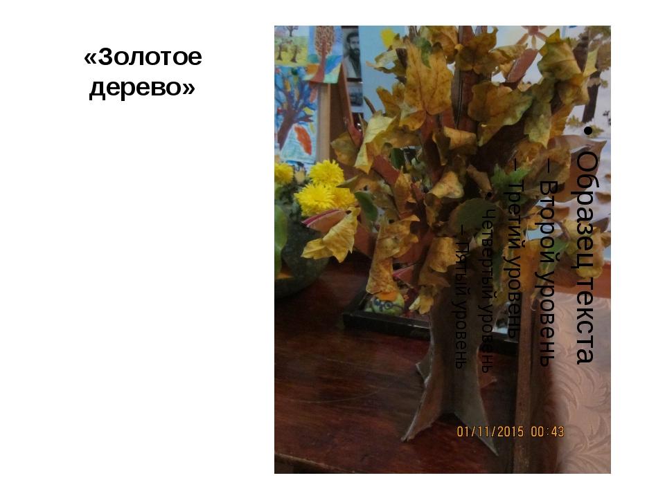 «Золотое дерево»