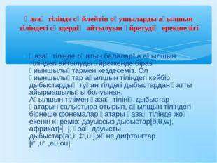 Қазақ тілінде оқитын балаларға ағылшын тіліндегі айтылуды үйреткенде біраз қи
